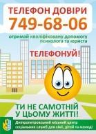 th_telefon doviru