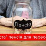 yak-pereselentsi-zmozhut-otrymaty-zamorozheni-z-2014-roku-pensiji