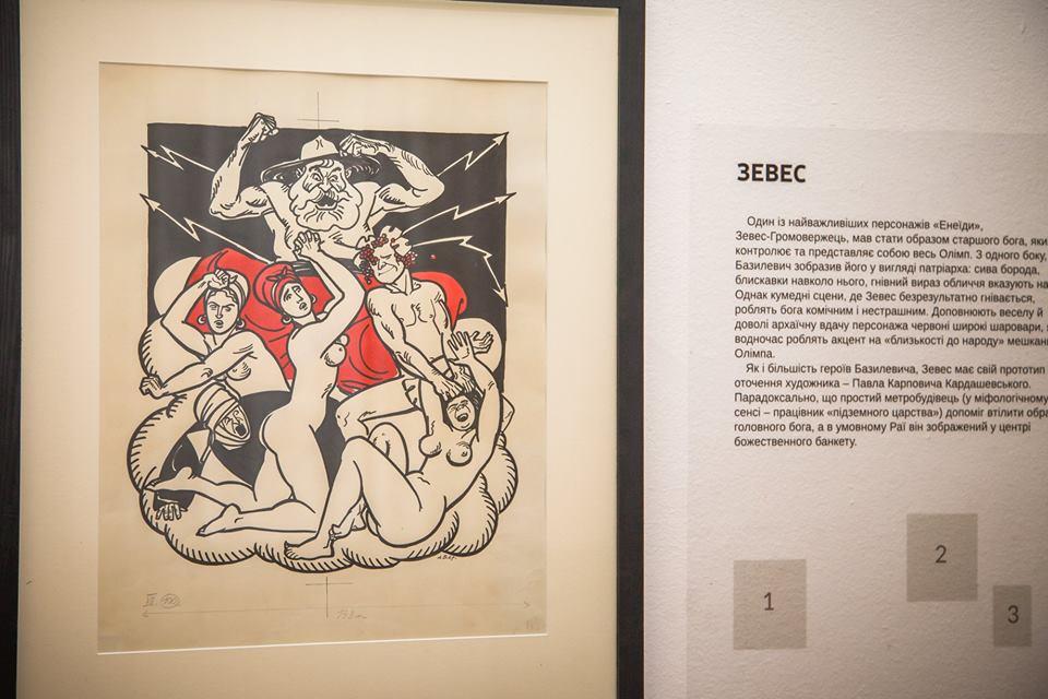 Виставка Енеїда Базилевича