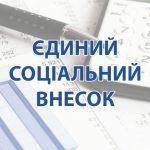 На Дніпропетровщині сплатили понад 5,2 млрд. грн. єдиного соціального внеску