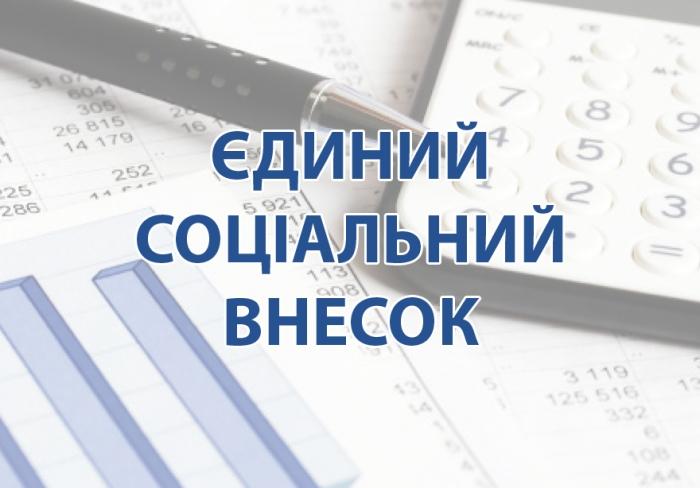 Жителі Дніпропетровщини сплатили понад 5,2 млрд. грн. єдиного внеску