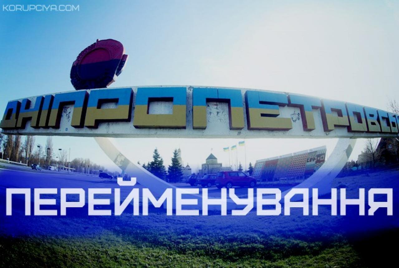 Днепропетровская область переименование
