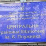 Бібліотека Плужника Київ вивіска