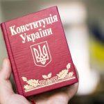 конституція України фото