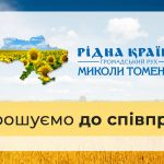 Дніпро Днепр рідна країна Микола Томенко