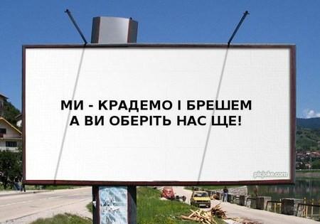 реклама на телебаченні гройсман влада