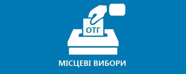 вибори в Об'єднаних територіальних громадах ЦВК відмінила
