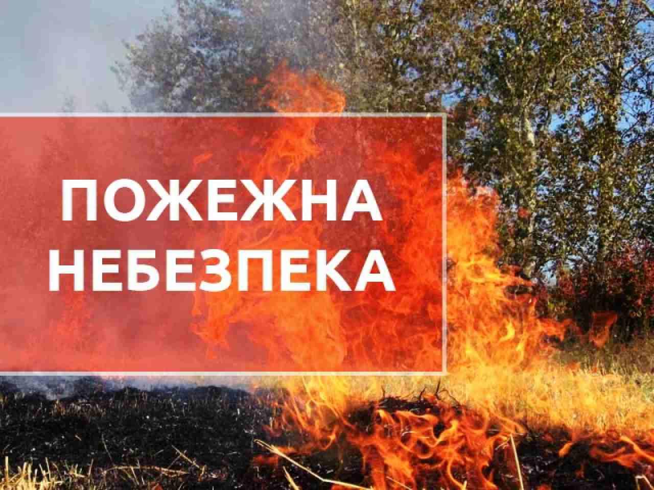 опасность пожаров в днепре