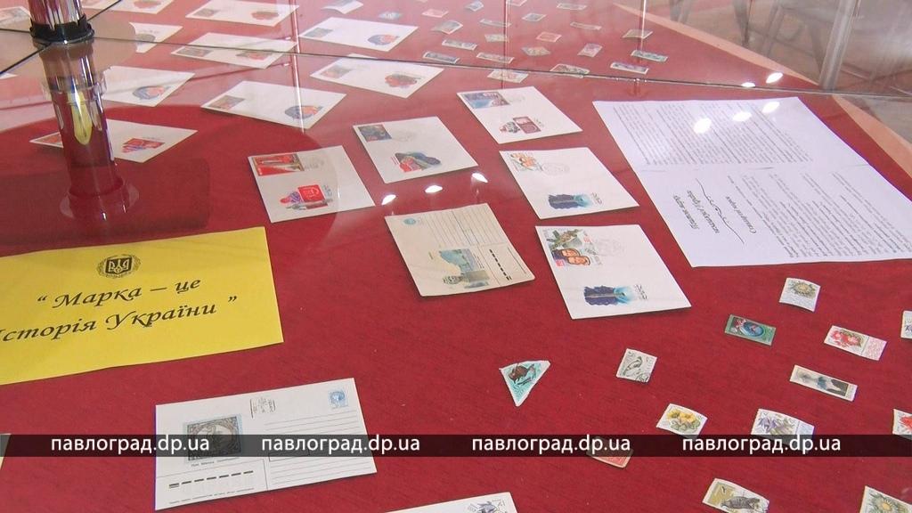 виставка марок павлоград украина