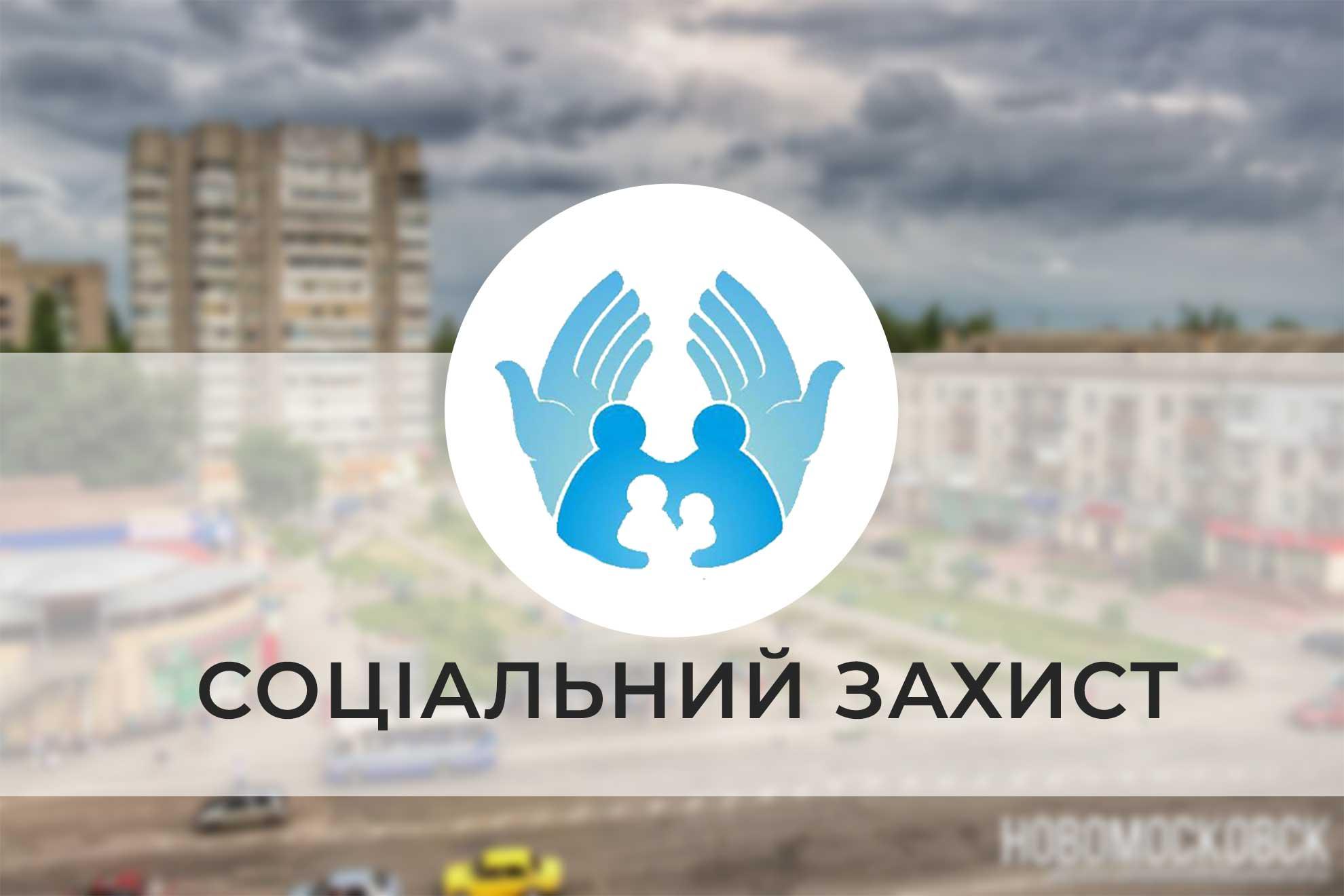 соцзащита соцзахист новомосковськ