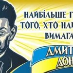 дмитро донцов іделог українського націоналізму